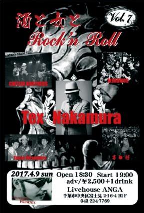 201704texnakamura